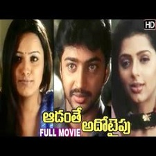 Aadanthe Ado Type songs download