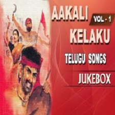 Aakali Kekalu songs download