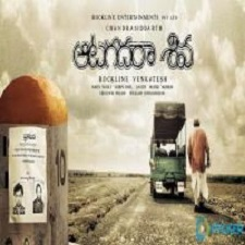 Aatagadharaa Siva songs download