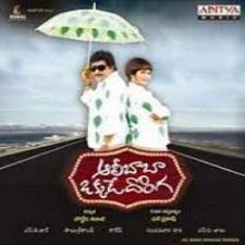 Ali Baba Okkade Donga songs download