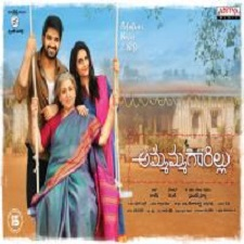 Ammammagarillu songs download