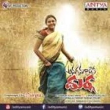 Anaganaga O Kurradu songs download