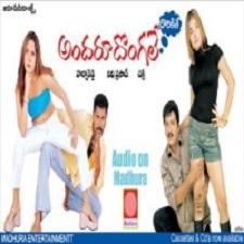 Andaru Dongale Dorikite songs download