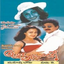 Antha Mana Manchike songs download