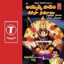Ayyappa Paadam Sirasa Namaami songs download