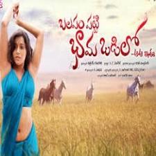Balapam Patti Bhama Odilo songs download