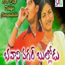 Bhavani Nagar Bhullodu songs download