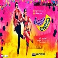 Bheemavaram Bullodu Naa Songs