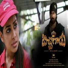 Bichagadu songs download