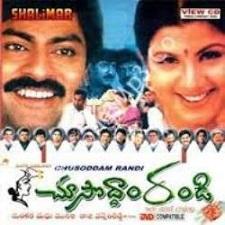 Choosodham Randi songs download