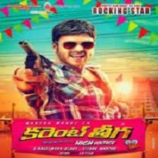 Current Theega Songs