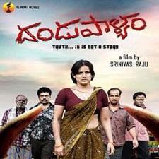 Dandupalyam naa songs