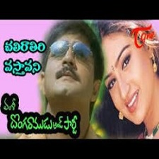 Donga Ramudu And Party songs download