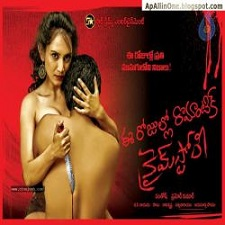 Eerojullo Romantic Crime Story naa songs
