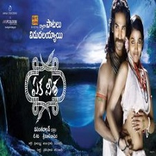 Eka Veera Naa Songs