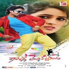 Gaallo Thelinattunde songs download