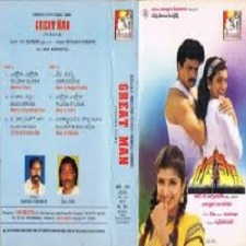 Greatman songs download
