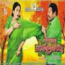 Head Constable Venkataramaiah songs download
