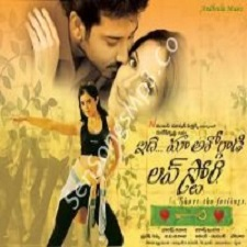 Idi Maa Ashokgadi Love Story songs download
