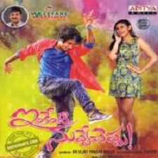 Inkenti Nuvve Cheppu songs download
