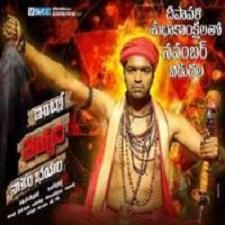 Intlo Deyyam Nakem Bhayam songs download