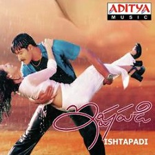 Ishtapadi songs download