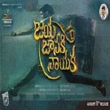 Jaya Janaki Nayaka songs download