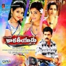 Kakathhiyudu Naa Songs