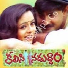 Kalisi Naduddam songs download
