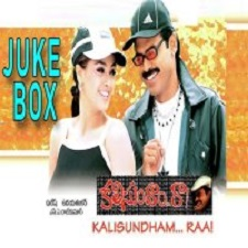 Kalisundham Raa songs download