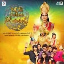 Lakshmidevi Samarpinchu Nede Chudandi songs download