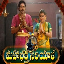 Maha Bhaktha Siriyala Songs