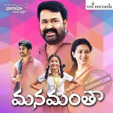 Manamantha songs download
