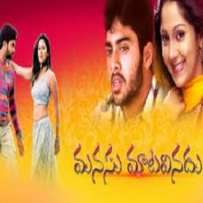 Manasu Maata Vinadhu songs download