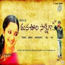 Manvuri Sakshiga naa songs