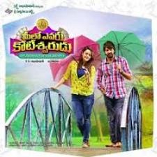 Meelo Evaru Koteswarudu songs download