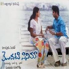 Modati Cinema songs download