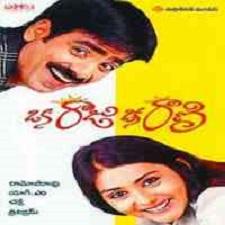 Oka Raju Oka Rani songs download