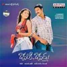 Okariki Okaru songs download
