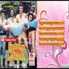 Paripoyina Kaideelu songs download