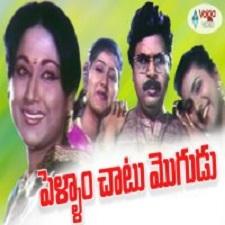 Pellam Chaatu Mogudu songs download