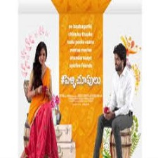 Pelli Choopulu songs download