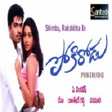 Pokirodu songs download