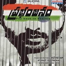 Prabhanjanam songs download