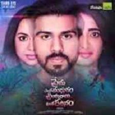 Prema Entha Madhuram Priyuralu Antha Katinam songs download