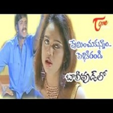 Preminchukunnam Pelliki Randi songs download