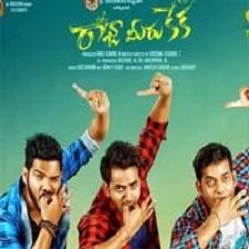 Raja Meeru Keka songs download