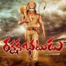 Rakshaka Bhatudu songs download