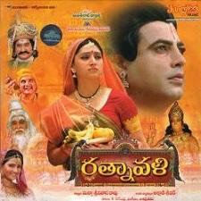 Ratnavali Naa Songs