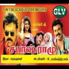 Sabhash Ramu songs download